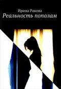"""Обложка книги """"Реальность пополам"""""""