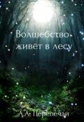 "Обложка книги ""Волшебство живёт в лесу"""