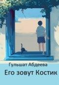 "Обложка книги ""Костик"""