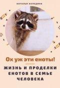 "Book cover ""Ох уж эти еноты!"""