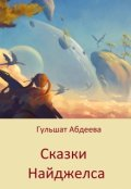 """Обложка книги """"Сказки Найджелса. Сборник сказок"""""""