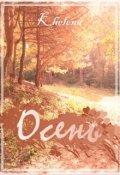 """Обложка книги """"Осень """""""