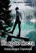 """Обложка книги """"На краю моста """""""