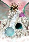 """Обложка книги """"Принцесса драконов"""""""