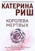 """Обложка книги """"Королева мертвых"""""""