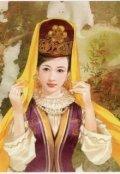 """Обложка книги """"Сказка про царя и дочь хана"""""""