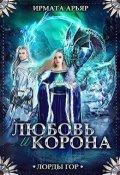 """Обложка книги """"Любовь и корона"""""""