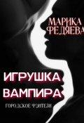 """Обложка книги """"Игрушка вампира """""""