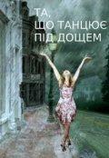 """Обкладинка книги """"Та, що танцює під дощем"""""""
