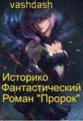 """Обложка книги """"Историко фантастический роман Пророк"""""""