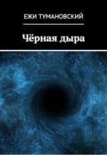 """Обложка книги """"Чёрная дыра"""""""