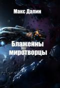 """Обложка книги """"Блаженны миротворцы"""""""