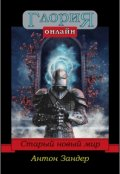 """Обложка книги """"cdp Глория Онлайн: Старый Новый Мир"""""""