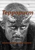 "Обложка книги ""Террорист"""