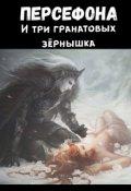 """Обложка книги """"Персефона и три гранатовых зернышка"""""""