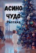 """Обложка книги """"Асино чудо"""""""