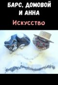 """Обложка книги """"Искусство"""""""