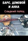 """Обложка книги """"Сладкий перец"""""""