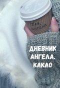 """Обложка книги """"Какао"""""""