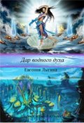 """Обложка книги """"Дар водного духа"""""""