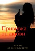 """Обложка книги """"Прививка от любви"""""""