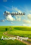 "Обкладинка книги ""Прогулянка"""