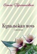 """Обложка книги """"Купальская ночь"""""""