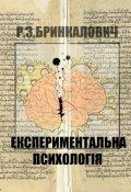 """Обкладинка книги """"Експериментальна психологія"""""""