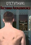 "Обложка книги ""Отступник: Вестники апокалипсиса"""