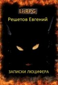 "Обложка книги ""Записки Люцифера"""