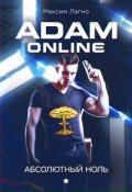 """Обложка книги """" Adam Online 1: Абсолютный ноль"""""""