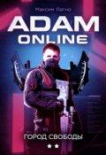 """Обложка книги """"Adam Online 2: Город Свободы"""""""