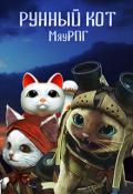 """Обложка книги """"Рунный кот: Мяурпг"""""""