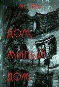 """Обложка книги """"Дом, милый  дом"""""""
