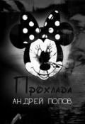 "Обложка книги ""Прохлада"""