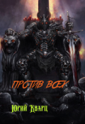 "Обложка книги ""Против всех"""