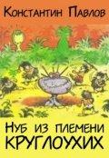 """Обложка книги """"Нуб из племени круглоухих"""""""