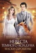 """Обложка книги """"Невеста темного колдуна. Маски сброшены"""""""