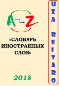 """Обложка книги """"Словарь  Иностранных  Слов"""""""