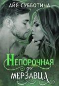 """Обложка книги """"Непорочная для Мерзавца"""""""