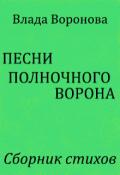"""Обложка книги """"Песни полночного ворона (сборник стихов)"""""""