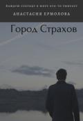 """Обложка книги """"Город Страхов"""""""