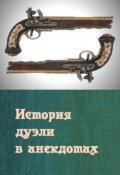 "Обложка книги ""Пушкин и Дантес. История дуэли в анекдотах"""