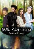 "Обложка книги ""Sos. Хранители"""