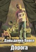 """Обложка книги """"Дорога"""""""
