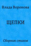 """Обложка книги """"Щепки"""""""