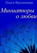 """Обложка книги """"Миниатюры о любви"""""""