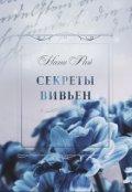 """Обложка книги """"Секреты Вивьен (2)"""""""