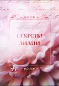 """Обложка книги """"Секреты Лилии (1)"""""""