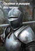 """Обложка книги """"Сказание о рыцаре без чести """""""